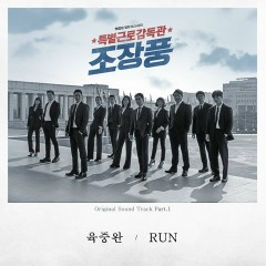 Special Labor Inspector Mr. Jo OST Part.1