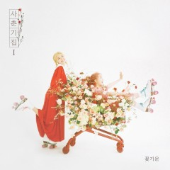 Youth Diary I Flower Energy (EP) - Bolbbalgan4
