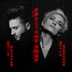 грустные люди (Single) - Diana Arbenina, Sergey Lazarev