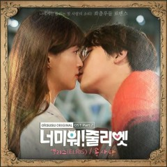 I Hate You Juliet OST Part.2