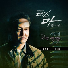 Miss Ma, Nemesis OST Part.5 - Yi Sung Yol