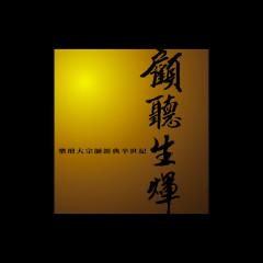 Gu Ting Sheng Hui Le Tan Da Zong Shi Jing Dian - Various Artists