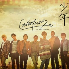 Shounen - GENERATIONS from EXILE TRIBE