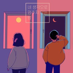 Thinking of You All Night (Single) - Sogaksogak