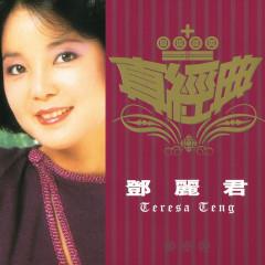 Zhen Jin Dian - Teresa Teng - Teresa Teng