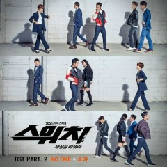 Switch: Change the World OST Part. 2 - Soya