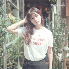 Fall In Love (Single) - Dasom Kyung