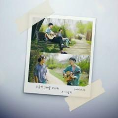 Serenade (Single)