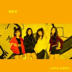 Dream of Star (Single) - The Singing Girls