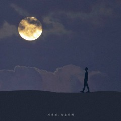 Late Walk (Single)
