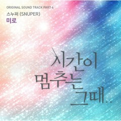When Time Stops OST Part.4