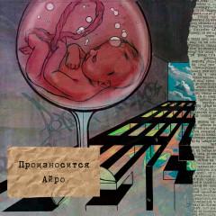 Proiznositsya Airo - IROH