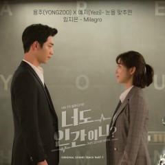 Are You Human Too? OST Part.7