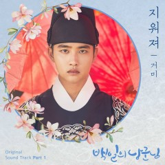 100 Days My Prince OST Part.1