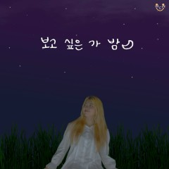 Night (Single) - With You