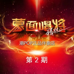 Mask Singer China 2018 (Tập 2) - Various Artists