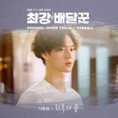 Strongest Deliveryman, Pt. 5 (Music from the Original TV Series) - Na Yoon Kwon