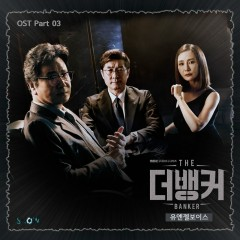 The Banker OST Part.3 - Uangel Voice