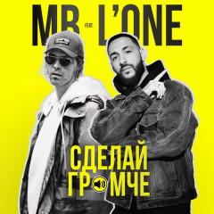 СДЕЛАЙ ГРОМЧЕ (Single)