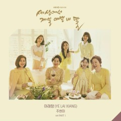 Mother of Mine OST Part.1 - Joo Hyun Mi