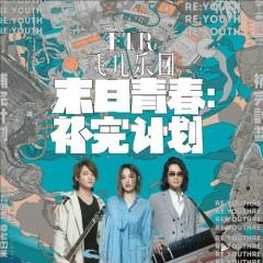 Re: Youth / 末日青春: 补完计划