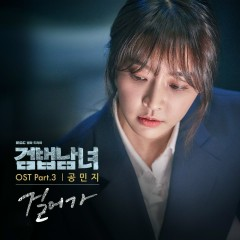 Investigation Couple OST Part.3 - MINZY