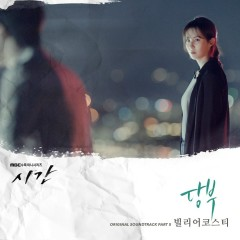 Time OST Part.5 - Bily Acoustie