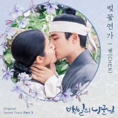 100 Days My Prince OST Part.3 - CHEN