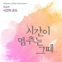 When Time Stops OST Part.3 - Han Seungyeon