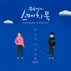 Yoo Hee Yeol's Sketchbook 10th Anniversary Project: The First Voice: Yu Seu Ke x Jung Seung Hwan Vol.3