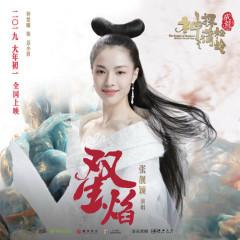 Song Sinh Diễm / 双生焰 - Trương Lương Dĩnh