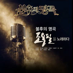 Immortal Song - Singing The Legend (Sing a Song)