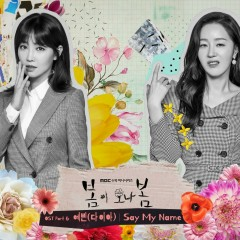 Spring Turns to Spring OST Part.6