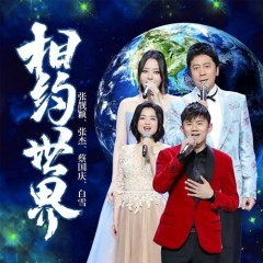 Ước Hẹn Thế Giới / 相约世界 (Single) - Trương Lương Dĩnh, Thái Quốc Khánh, Trương Kiệt, Bạch Tuyết