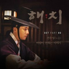 Haechi OST Part.2 - JEON WOO SUNG ((NOEL))
