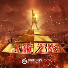 Tề Thiên Đại Thánh / 齐天大圣 (Single)