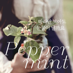 Cry Missing You (Single) - Peppermint