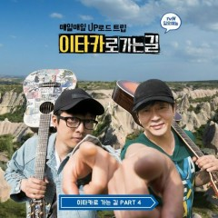 Road To Ithaca Part.4 - Lee Hong Ki, Ha Hyun Woo (Guckkasten), Yoon Do-hyun