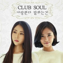 I Love You (Single) - Soul Club