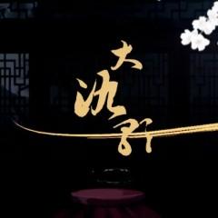 Đại Cửu Ca / 大氿歌 (Single)
