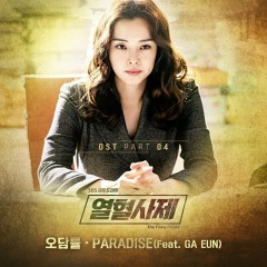 The Fiery Priest OST Part.4 - Chin Chilla