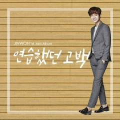 A Confession Of Love (EP) - Jin Won