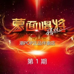 Mask Singer China 2018 (Tập 1)