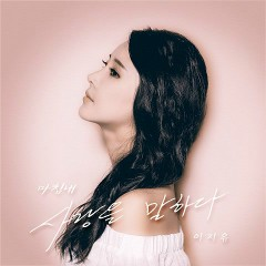 Finally Love Said (Single) - E.Z.U