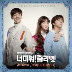 I Hate You Juliet OST Part.4 - ROMEO