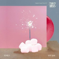 Wok of Love OST Part.1 - Jeong Sewoon