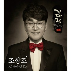 Wait A Second (Single) - Jo Hang Jo
