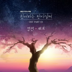 Your Honor OST Part.1