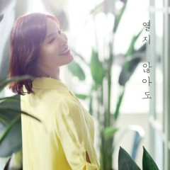 Do Not Open (Single) - Yoon Seo Jung