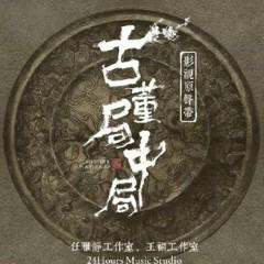 Cổ Vật Bẫy Trong Bẫy / 影視劇古董局中局主題曲 OST - Châu Hoa Kiện